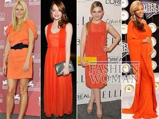 Знаменитости в оранжевых платьях